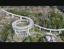 河津七滝ループ橋 固定