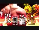 【ポケモン剣盾】ヤラカッチガチンコ役割論理#1【ヤラカッチ】
