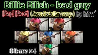 【MCバトル用ビート】Billie Eilish - bad guy [8小節×4]【アコギ多重録音アレンジ】