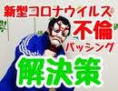 【19分解説】【新型コロナウイルス 不倫 東出さん唐田さんバッシング】日本人のための解決思考2つのポイント解説
