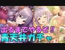 【青天井】幸子を引くまでガチャするから見てて。前編【モバマス実況】