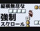 マリオ3プレイ動画まとめ⑥