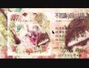 【声月六】不思議の国の月兎-クロスフェード-(結月ゆかりオリジナルCD)