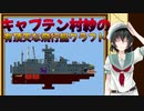 キャプテン村紗の有頂天な飛行艇クラフト part3