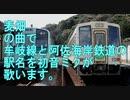 初音ミクが「麦畑」の曲で牟岐線と阿佐海岸鉄道の駅名を歌います。
