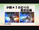【EXVS2】少尉★1ふたりの固定記録 ページ3(プロヴィデンス&トールギスⅢ)