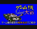 ゲーム機大戦Reboot 予告
