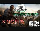 【BF5】コンクエで勝つための立ち回りやNG行為の解説【PS4 Pro/BFV】