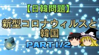 【日韓問題】新型コロナウイルスと韓国 part1/2