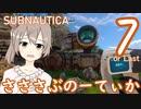 【Subnautica】さささぶのーてぃか7