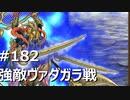 インサガECプレイ動画#182『強敵ヴァダガラ』