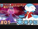 【ポケモン剣盾】サーナイトをはやらせる(*´ω`*) #1【未来予知】