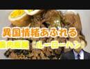 【二階堂公輝】異国情緒溢れる魯肉飯風(ルーローハン)【酔いどれクッキング】