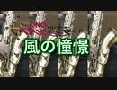 風の憧憬/クロノトリガー【サックス四重奏】