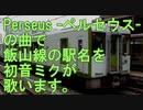 初音ミクが「Perseus -ペルセウス-」の曲で飯山線の駅名を歌います。