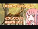 【ゆっくり×ボイロ解説】刷毛履き/Brushstriderって、どうしてこんな和訳になった?【MTG】