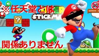 【実況】スーパーマリオとは何も関係ないアプリゲーム!