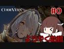 【CODE VEIN】両手剣と吸血と死part0【東北きりたん実況】