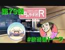 和みラヂオR 第79回 未公開トーク(放送後)