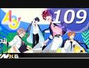 【実況】 #109 A3!ストーリー冬組【もう一度ここから。】
