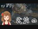 【SEKIRO】マウスとキーボードと厄憑で戦国に忍ぶ! 実況 其の弐拾四 【PC版】