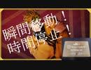 【【ジョジョの奇妙な冒険 ラストサバイバー】【ゆっくり実況】瞬間移動×時間停止!夕飯はステーキだ!DIO編【ジョジョLS】