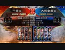 【三国志大戦】義勇ロードメインで楽しむ人の三国志大戦 8