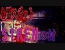 【恐怖映像】~SIRENの村 羽生蛇村~ゲーム、映画でお馴染みのSIRENの舞台となった村へ向かう 【生放送心霊配信】岳集落 獄集落 十二支社神社 六地蔵 TheSecret ザ・シークレット