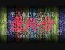 平沢進私的名曲集  (最終章)
