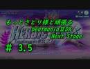 もっとさとり様と頑張るbeatmaniaⅡDX  -Next Stage- #3.5
