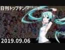 日刊トップテン!VOCALOID&something【日刊ぼかさん2019.09.06】