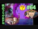 sakiquest2 #64:咲RPGを「咲-saki-」好きが阿知賀編の話をしながらゆっくり実況(初見プレイ)