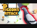 鳩サバイバルゲーム実況【Pigeons Attack】