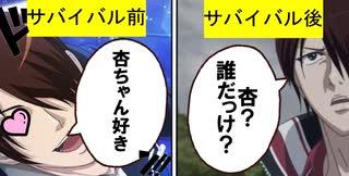 【ドキサバ全員恋愛宣言】杏ちゃんごめん…NTRにhigh!神尾アキラ part.1【テニスの王子様】