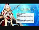 【Fate/Grand Order】 世界の救済について話をしよう 【幕間の物語】[天草四郎]