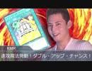 遊戯王デュエルホモンスターズ.mp2