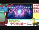 【ポケモン剣盾】戦えパルスワン!ナワバリ統一!Part2