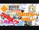 【#コンパス】ボカロ復刻!?鏡音リンを引くために〇〇万円課金します【課金ガチャ実況】