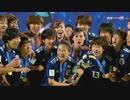 U-20女子WC2018 決勝戦後のセレモニー