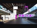 [自転車]東国三社巡り