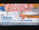 2018-06-16 その1 ニコ生作画配信