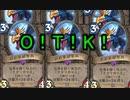 【HearthStone】地味なカードを輝かせたい!Part9「タタリガラス」【ドラゴン大決戦】