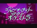 【歌ってみた】ジャンキーナイトタウンオーケストラ【ver.いーちゃん】