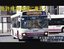 【ゆっくり解説】免許維持路線に乗ろう!#4【京王電鉄バス高32系統日野駅~モノレール北】