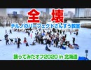 【令和もぶち壊し】チルノのパーフェクトさんすう教室踊ってみたオフ2020 in 北海道 全壊Ver【こっちが本番】 #チルノオフ