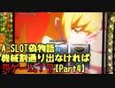 【設定1は】A-SLOT偽物語 機械割通り出なければ罰ゲームPart4【甘くない】