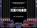 【デレマスBMS】双翼の独奏歌【二宮飛鳥生誕祭'20】