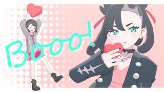 【MMDポケモン】ユウリとマリィで Booo!