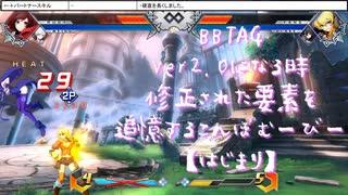 【前編】【BBTAG】Ver2.0で調整された要素まとめ コンボムービー 「はじまりの……」