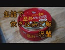 缶詰で炊き込みご飯のパクリ動画【沢蟹】